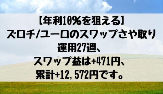 【年利10%を狙える】ズロチ/ユーロのスワップさや取り運用27週、スワップ益は+471円でした。2019/4/1週