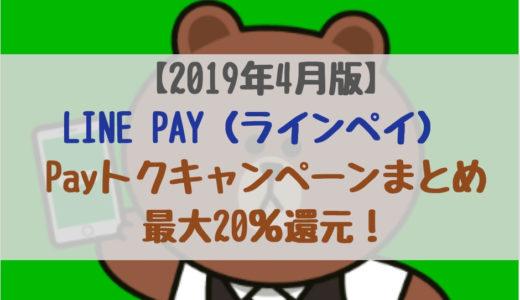 LINE Pay(ラインペイ)Payトクキャンペーンまとめ。最大20%還元!【2019年4月版】
