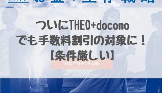 THEO+ docomo(テオプラスドコモ)でも手数料割引(THEO Color Palette)の対象に!【条件厳しい】
