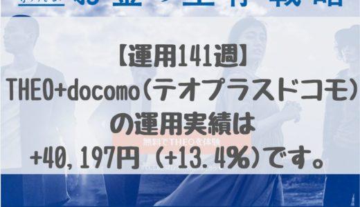 【運用141週】THEO+docomo(テオプラスドコモ)の運用実績は+40,197円 (+13.4%)です。2019/5/20週
