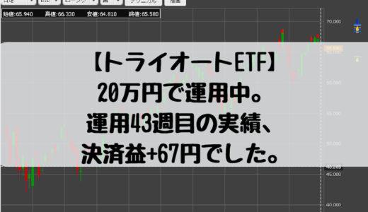【トライオートETF】20万円で運用中。運用43週目の実績、決済益+67円でした。2019/4/29週