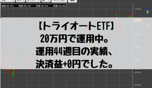 【トライオートETF】20万円で運用中。運用44週目の実績、決済益+0円でした。2019/5/6週