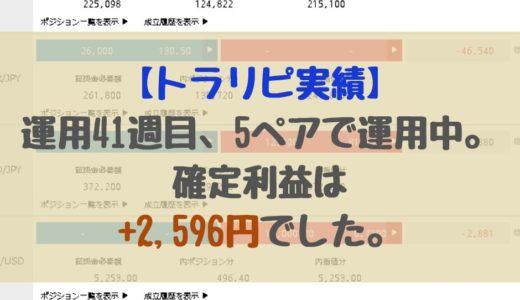 【トラリピ実績】運用41週目、5ペアで運用中。確定利益+2,596円でした。2019/5/13週