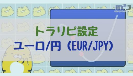 トラリピ、ユーロ/円(EUR/JPY)の設定。想定資金60万円。