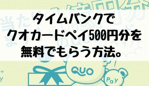 タイムバンクでクオカードペイ500円分を無料でもらう方法