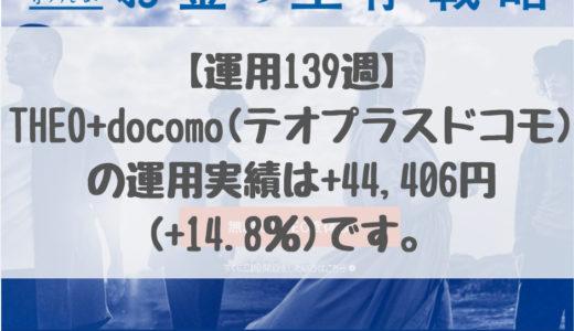 【運用139週】THEO+docomo(テオプラスドコモ)の運用実績は+44,406円 (+14.8%)です。2019/5/6週