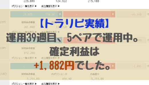 【トラリピ実績】運用39週目、5ペアで運用中。確定利益+1,882円でした。2019/4/29週
