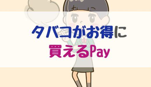 タバコが安くお得に買えるPay【最新】2019年8月13日更新
