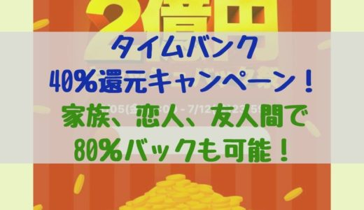 タイムバンクの40%還元キャンペーン!2人で使って80%バックも可能!