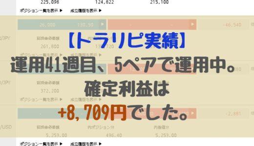 【トラリピ実績】運用43週目、5ペアで運用中。確定利益+8,709円でした。2019/5/27週