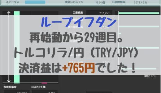 ループイフダン運用29週目。トルコリラ/円(TRY/JPY)の決済益は+765円でした!2019/5/27週