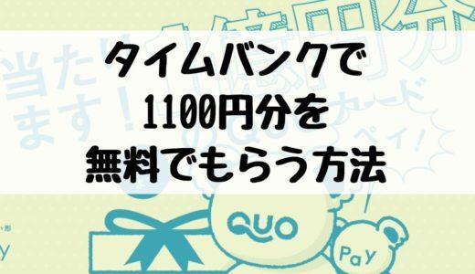 タイムバンクで1100円分を無料でもらう方法(クオカードペイ500円&すかいらーく優待券500円)