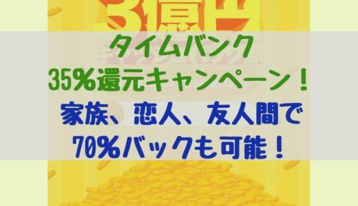 タイムバンクの35%還元キャンペーン!2人で使って70%バックも可能!