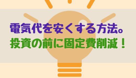 電気代を安くする方法。投資の前に固定費削減!