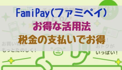 FamiPay(ファミペイ)お得な活用法 税金の支払いでお得