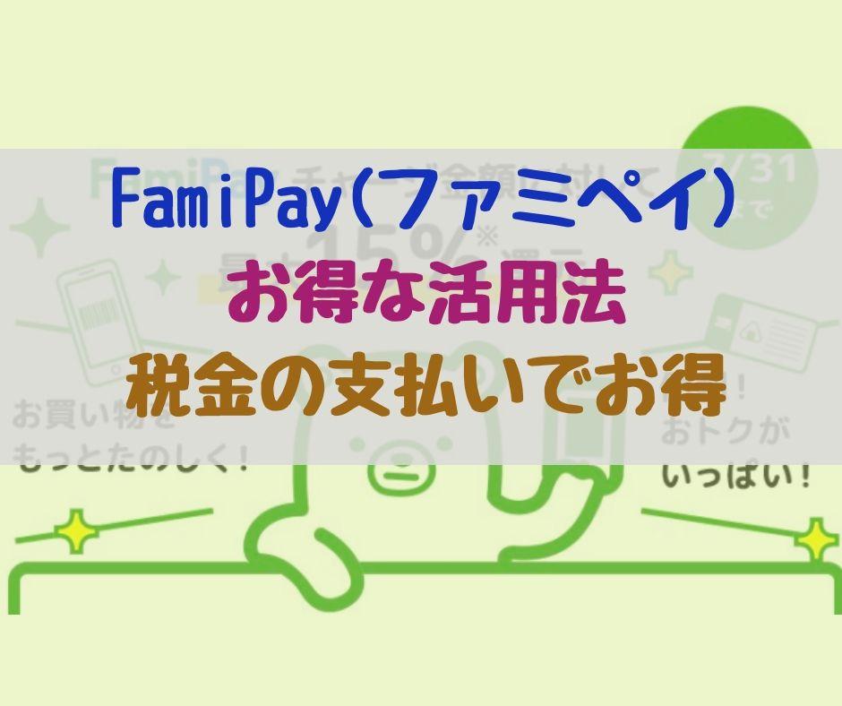 ファミペイ 税金