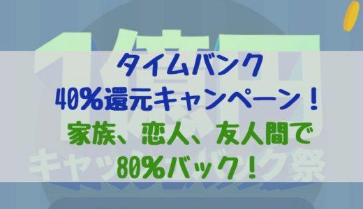 タイムバンクの40%還元キャンペーン!2人で使って80%バック!
