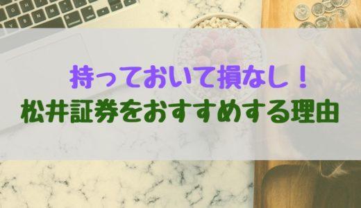 松井証券をおすすめする理由 持っておいて損なし!【評判&メリット】