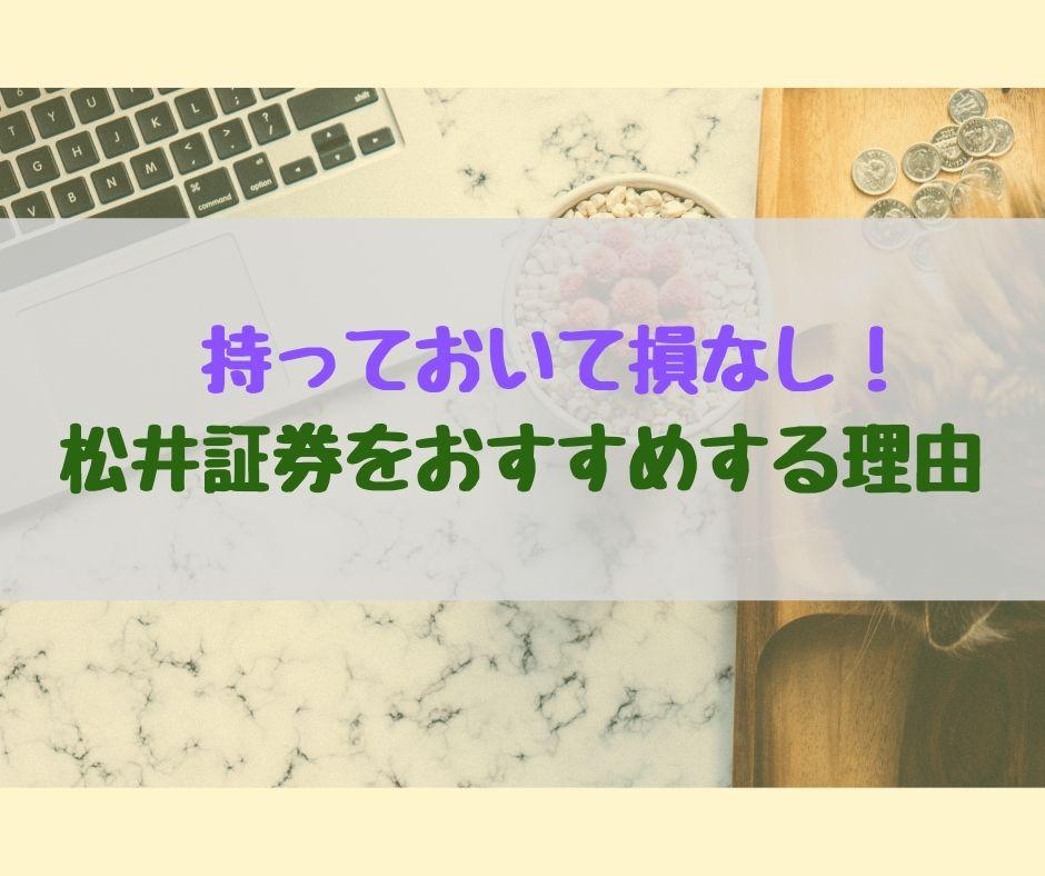 松井証券 おすすめ