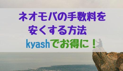 ネオモバの手数料を安くする方法 クレジットカードはkyashでお得に!