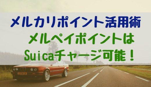 メルペイのポイント期限を気にせず利用する方法 Suica(スイカ)チャージ可能!