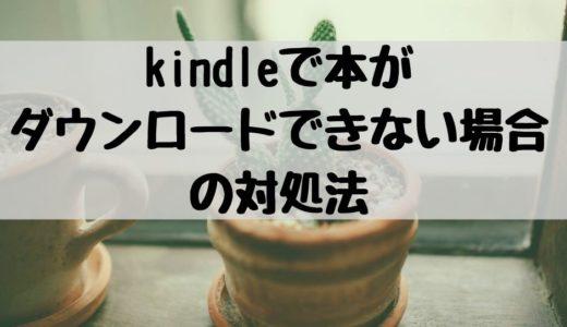 kindleで本がダウンロードできない場合の対処法