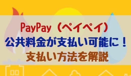 PayPay(ペイぺイ)で公共料金が支払い可能に!水道料金で支払い方法を解説