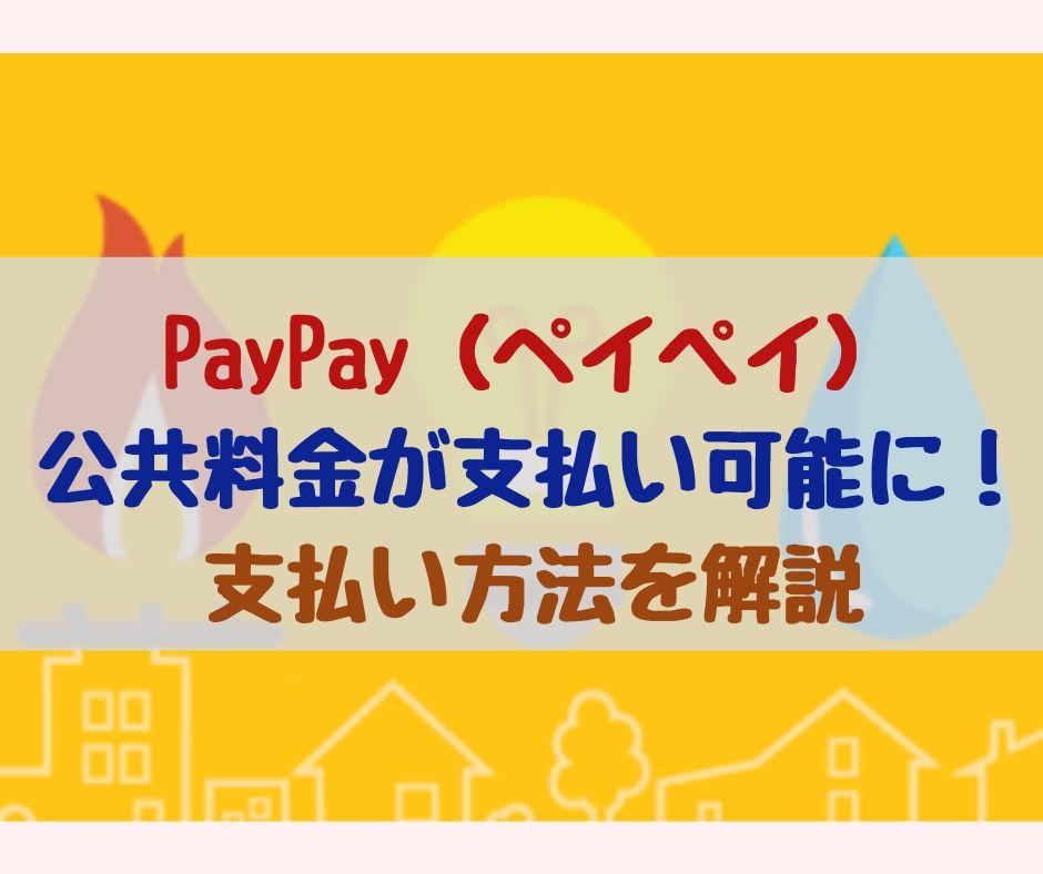 PayPay 公共料金