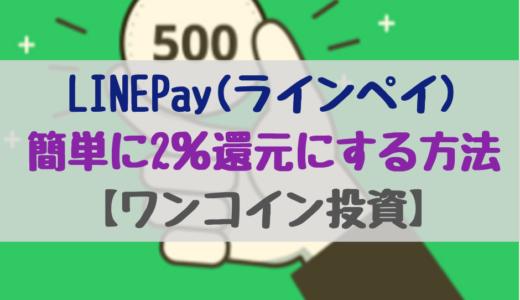 LINEPay(ラインペイ)簡単に2%還元にする方法【ワンコイン投資】