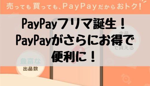 PayPayフリマ誕生!PayPay(ペイペイ)がさらに便利にお得に!