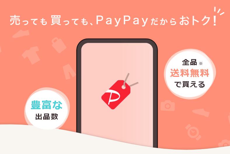 PayPayペイペイ フリマ