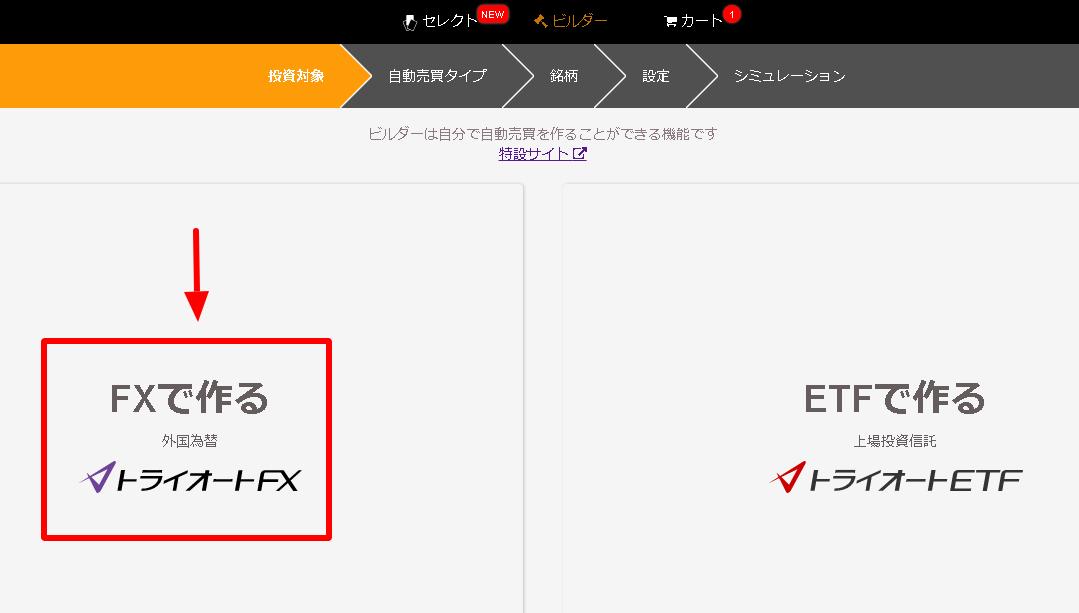 トライオートFX おすすめ カナダドル円