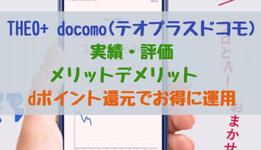 THEO+ docomo(テオプラスドコモ)の実績・特徴・メリットデメリット dポイント還元でお得に運用