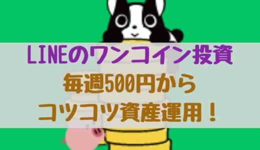 LINEのワンコイン投資で毎週500円からコツコツ資産運用!