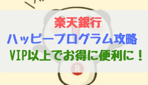 楽天銀行ハッピープログラム攻略 VIP以上でお得に便利に!