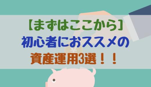 投資初心者におすすめの少額からの資産運用!1円~10万円からスタートしよう【まずはここから】