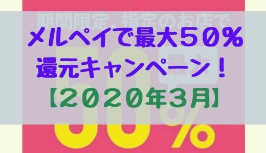 メルペイで最大50%還元キャンペーン!【2020年3月】