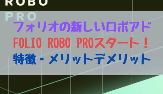 進化したロボアドFOLIO ROBO PRO(フォリオロボプロ) 特徴・メリットデメリットも合わせて紹介!
