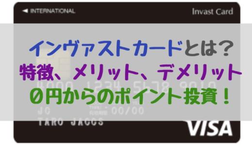 インヴァストカードのメリットデメリット・実際の利用実績&評価も 0円からのポイント投資!