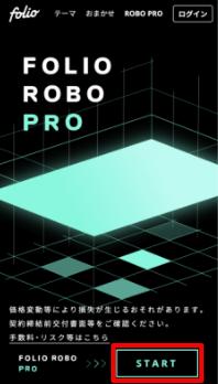 FOLIO ROBO PRO フォリオロボプロ