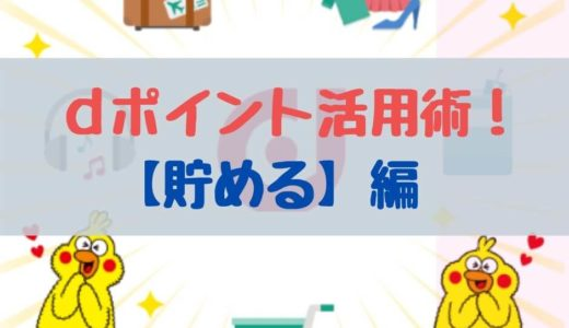 dポイント活用術!【貯める】編 ドコモユーザー以外もメリット大!