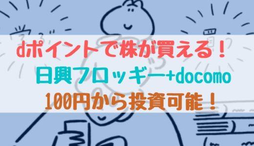 dポイントで株が買える!日興フロッギー+docomoで100円から投資&現金化も!