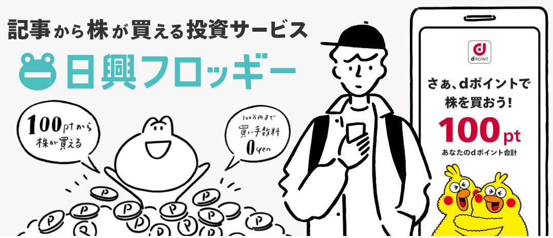 dポイント 日興フロッギー+docomo