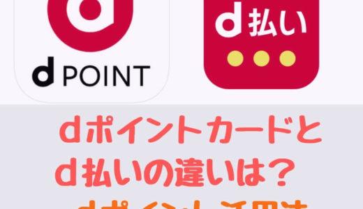 dポイントカードとd払いの違いは? dポイント活用法