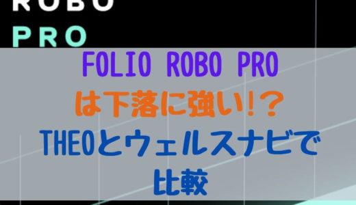 FOLIO ROBO PRO(フォリオロボプロ)は下落に強い!?THEOとウェルスナビと比較