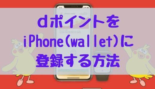 dポイントをiPhone(wallet)に登録する方法 ~Apple Payでスマートに~