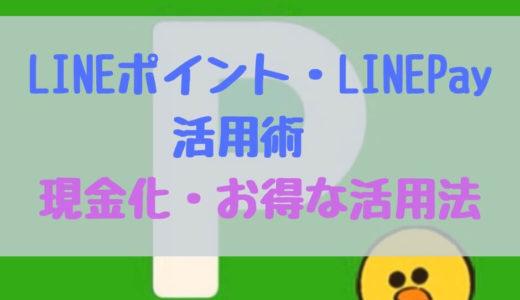 LINEポイント・LINEPay活用術 現金化からお得な活用法まで