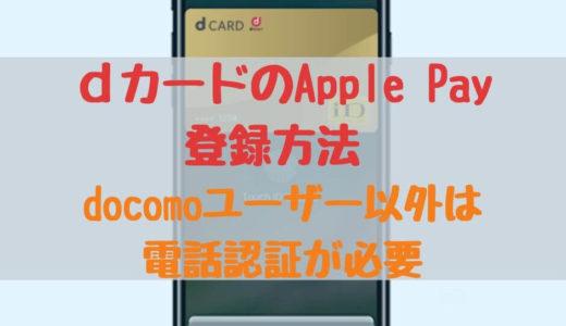dカードのApple Pay(アップルペイ)登録方法 docomoユーザー以外は電話認証が必要