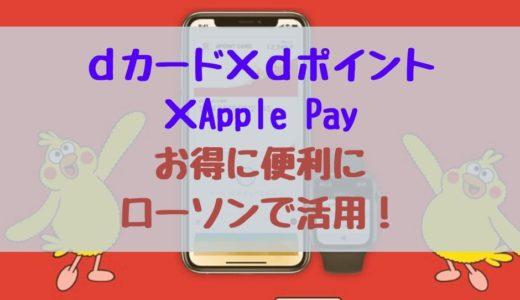 dカード×dポイント×Apple Payでお得に便利にスマートにローソンで活用!