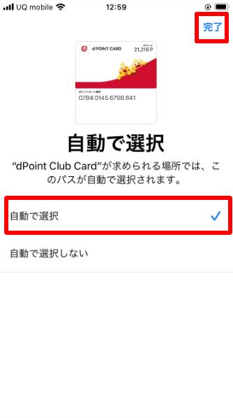 dカード dポイント Apple Pay